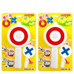 【送料無料】 ○×ピンポンブー 2個セット マルバツゲーム パーティーグッズ イベント用品 業務用 おもちゃ
