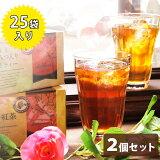 【送料無料】 ラクシュミー 極上はちみつ紅茶 25袋×2箱セット ティーバッグ 個包装 ギフト おしゃれ 蜂蜜 Lakshimi