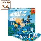 【送料無料】 Drei Magier オバケだぞ〜 ボードゲーム すごろく 日本語版