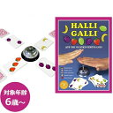 【送料無料】 AMIGO ハリガリ HALLI GALLI アミーゴ社 日本語版 AM-14 パーティーゲーム 知育玩具 ゲーム