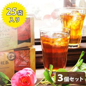 【ポイント5倍!】【送料無料】 ラクシュミー 極上はちみつ紅茶 25袋×3箱セット ティーバッグ 個包装 ギフト おしゃれ 蜂蜜 Lakshimi 0