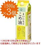 【送料無料】 米油 三和油脂 まいにちのこめ油 1500g×3本セット 国産 ギフト こめあぶら 食用油 栄養機能食品