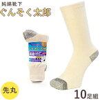 【送料無料】 ぐんそく太郎先丸 10足組 純綿靴下 つま先 かかと 補強 フジテ