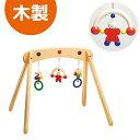 【ポイント10倍!】セレクタ社 木のおもちゃ ベビージム ムジーナ ドイツ製 木製