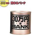 【送料無料】 バラエティグッズ 30万貯金箱 ゴールド BA066B 貯まるバンク お金
