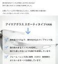 【ポイント5倍!】【送料無料】 UVカット スポーツサングラス エリカオプチカル アイケアグラス スポーティラウンドシェイプ EC-03 保護眼鏡 3