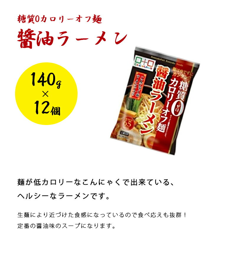 【送料無料】ヨコオデイリーフーズこんにゃくラーメン醤油味140g×12食入り糖質0カロリーオフ蒟蒻麺こんにゃくパーク