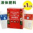 【送料無料】 ハイポニカ 液体肥料 A剤+B剤 各1Lセット