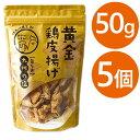 【送料無料】 九州 丸一食品 黄金鶏皮揚げ 50g×5袋セッ
