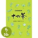 【送料無料】 十六茶 業務用 6g×50P ティーパック お茶 健康茶 ブレンドティー シャンソン化粧品