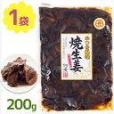 【送料無料】 焼生姜かつを風味200g佃煮惣菜真空パックお土産日持ち風味