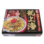 【ポイント10倍!】【送料無料】 龍上海 赤湯からみそラーメン 3食入り 生麺タイプ 山形名物 辛味噌 ご当地グルメ