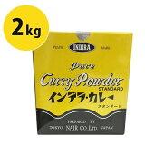 【送料無料】 ナイル商会 インデラカレー スタンダード 2kg 大容量 業務用 カレーパウダー カレー粉