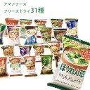 【送料無料】 アマノフーズフリーズドライ野菜のみそ汁31種類31食セット インスタント食品保存食 簡単