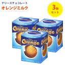 【送料無料】 テリーズチョコレート オレンジミルク 3箱セット お菓子 スイーツギフト おしゃれ バレンタインデー イギリスお土産 その1