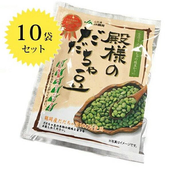 【送料無料】 JA鶴岡 殿様のだだちゃ豆 フリーズドライ 15g×10袋 山形県産 国産 ずんだ おつまみ ご飯