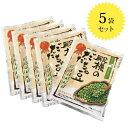 【送料無料】 JA鶴岡 殿様のだだちゃ豆 フリーズドライ 15g×5袋 山形県産 国産 ずんだ おつまみ ご飯