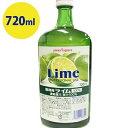 【送料無料】 ポッカサッポロ ライム果汁100% 業務用 720ml 割り材 お酒 カクテル ジンライム ポッカライム