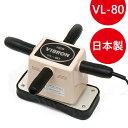 【送料無料】 家庭用小型電気マッサージ器ニュービブロンVL-80管理医療機器肩凝りツボ押しあんまマッサージャー