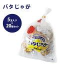 【送料無料】 南富良野 バタじゃが100個入り北海道産じゃがバター無添加男爵芋惣菜電子レンジ簡単調理