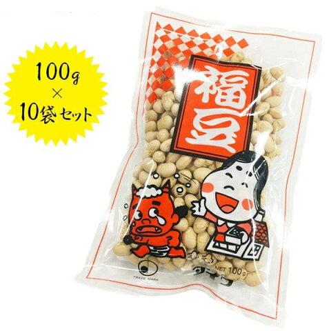 【送料無料】 福豆 100g×10個セット 煎り大豆 まめまき 節分 ダイワ