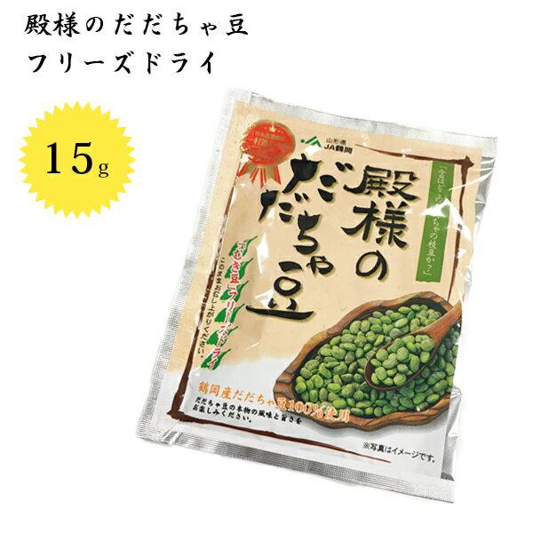 【送料無料】 JA鶴岡 殿様のだだちゃ豆 フリーズドライ 15g 山形県産 国産 ずんだ おつまみ ご飯