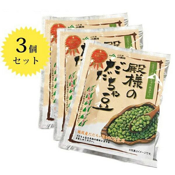 【送料無料】 JA鶴岡 殿様のだだちゃ豆 フリーズドライ 15g×3袋 山形県産 国産 ずんだ おつまみ ご飯