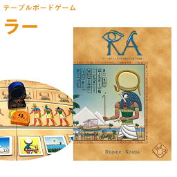 【送料無料】 テーブルボードゲーム ラー 日本語版 ニューゲームズオーダー 復刻版