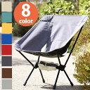 【ポイント12倍!】【送料無料】 Helinox ヘリノックス コンフォートチェア 全8色 キャンプ 折り畳み 収納 椅子 アウトドア レッド ベージュ グレー シトラス ブルー