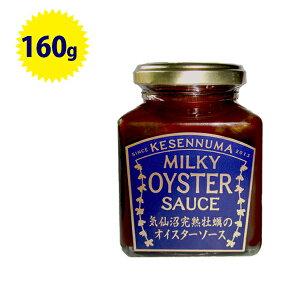 【送料無料】 気仙沼完熟牡蠣のミルキーオイスターソース 160g 国産 無添加 瓶詰 調味料 石渡商店