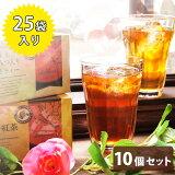 【ポイント5倍!】【送料無料】 ラクシュミー 極上はちみつ紅茶 25袋×10箱セット ティーバッグ 個包装 ギフト おしゃれ 蜂蜜 Lakshimi 0