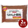 【送料無料】 羅漢果顆粒 500g×2袋セット らかんか顆粒 かりゅう 羅漢果工房 甘味料