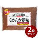 【送料無料】 羅漢果顆粒 500g×2袋セット らかんか顆粒...