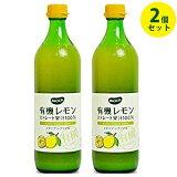 【送料無料】 有機レモン果汁 ストレート100% 700ml×2本セット ビオカ(BIOCA) イタリア・シチリア産 オーガニック 無添加