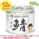 【送料無料】 伊藤食品 缶詰 美味しい鯖 水煮 190g×12缶国産さば缶みず煮ギフト
