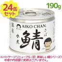 【送料無料】 伊藤食品 缶詰 美味しい鯖 水煮 190g×24缶国産さば缶みず煮ギフト