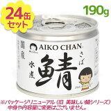 【送料無料】 サバ缶 伊藤食品 美味しい鯖 水煮 190g×24缶 国産 さば缶詰 みず煮 ギフト 非常食 長期保存食品