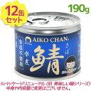 【送料無料】 伊藤食品 缶詰 美味しい鯖 水煮 食塩不使用 190g×12缶国産さば缶みず煮ギフト