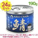 【送料無料】 伊藤食品 缶詰 美味しい鯖 水煮 食塩不使用 190g×24缶国産さば缶みず煮ギフト