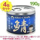 【送料無料】 伊藤食品 缶詰 美味しい鯖 水煮 食塩不使用 190g×4缶国産さば缶みず煮ギフト