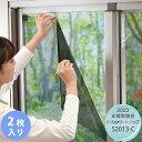 取りつけ簡単でお部屋快適♪窓、アルミサッシ貼り用ネットの遮熱クールアップです。マジックテープで窓に簡単に貼ることができ、 取り外しも自由自在。紫外線をカットし、室内の温度上昇・家具やお肌の日焼けから守ります。ナノ粒子の特殊コーティングのため、繊維の目をつぶさず風通しが良く、 日中は外から室内が見えにくくプライバシーの保護にもなります。ガラス面にも窓サッシ枠をはじめ、網戸にも取付けが可能です。また、外側・内側のどちらからでも貼ることができます。はさみやカッターナイフでカットすれば、大きい窓から小さな窓まで対応。同梱のルーラー(簡易紙定規)をガイドにしていただくと簡単にカットできます。商品名セキスイ 遮熱クールアップセット内容本体×2枚紙製定規マジックテープ×24ケ(12組)取扱説明書サイズ(1枚あたり)100×200cm素材ポリエステル100% (ステンレス加工)【検索用】 アルミサッシ用貼り付けネット 取り外し自由 自宅用 会社 省エネ