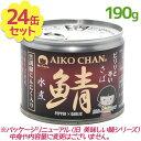 【送料無料】 サバ缶 伊藤食品 美味しい鯖 水煮 黒胡椒にんにく入り 190g×24缶 国産 さば缶