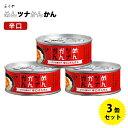 【送料無料】 ふくや めんツナかんかん 辛口3缶セット国産ツナ缶詰明太子仕立て