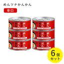 【送料無料】 ふくや めんツナかんかん 辛口6缶セット国産ツナ缶詰明太子仕立て
