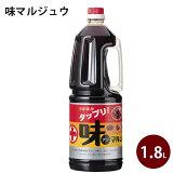 【送料無料】 味マルジュウ 1.8L ペットボトル入り 業務用 だし醤油 出汁しょうゆ 調味料 味まるじゅう 丸十大屋