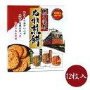 【送料無料】 千葉 銚子電鉄 ぬれ煎餅 3種(赤の濃い口味・青のうす口味・緑の甘口味)各4枚入り 個包装 詰め合わせ ギフトの商品画像