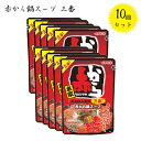 【送料無料】 赤から鍋スープ 3番 ストレートタイプ 750g×10個セット 鍋の素 旨辛 イチビキ
