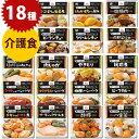 【送料無料】 介護食 エバースマイル ムース食 全18種(和食・洋食・中華)お試しセット レトルト食品 惣菜 常温保存 長期保存食