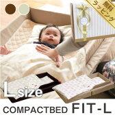 ベビーベッド 折りたたみ Lサイズ | ファルスカ コンパクトベッド (フィット・L) Lサイズ 添い寝 リビング ベビー布団 赤ちゃん 里帰り 出産祝い ラッピング無料 ベッド 安全 送料無料 人気 ベッドインベッド