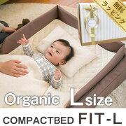 ベビーベッド 折りたたみ オーガニック コンパクト フィット リビング 赤ちゃん ラッピング ベッドインベッド